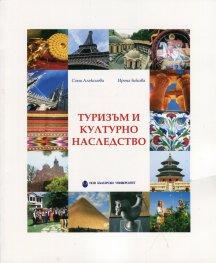 Туризъм и културно наследство