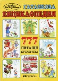 Гатанкова енциклопедия: 777 питащи куплетчета