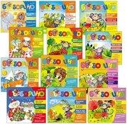 """Списание """"Бърборино"""". Комплект от 12 броя за 2014 г."""