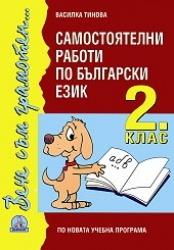 Вече съм грамотен.Самостоятелни работи по български език 2 клас