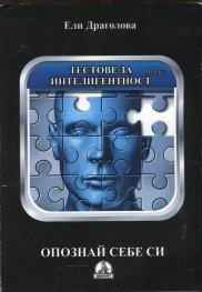 Тестове за интелигентност Ч.3
