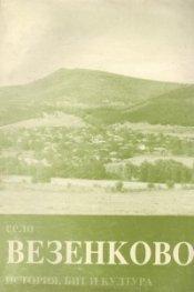 Село Везенково: История, бит и култура