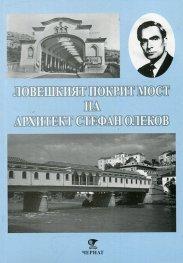 Ловешкият Покрит мост на архитект Стефан Олеков
