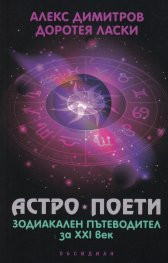 Астро поети: Зодиакален пътеводител за XXI век