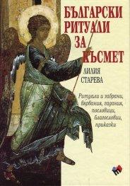 Български ритуали за късмет