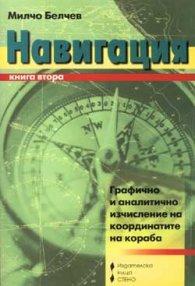 Навигация Кн.2