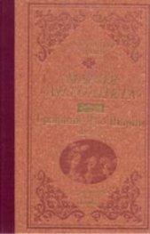 Мария - Антоанета Т.2 - Графиня дьо Шарни Ч.1 / лукс.