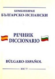 Комбиниран Българско-испански/ Испанско-български речник