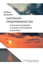 Културното предприемачество. Актуални концепции и техните приложения в България