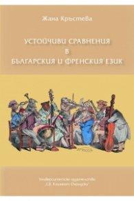 Устойчиви сравнения в българския и френския език