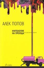 Митология на прехода (трето допълнено издание)