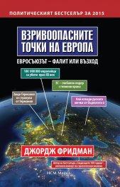 Взривоопасните точки на Европа. Евросъюзът - фалит или възход