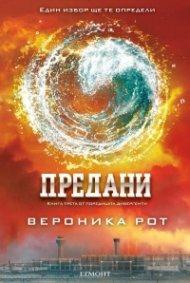 """Предани Кн.3 от поредицата """"Дивергенти"""""""