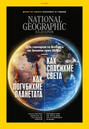 National Geographic България 4/2020
