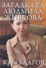 Загадката Людмила Живкова