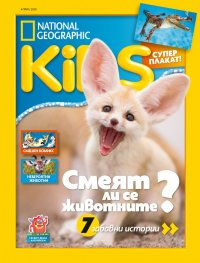 National Geographic KIDS България 4/2020