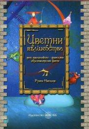 Цветни вълшебства. Пет тилилейско-приказни образователни пиеси