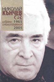 Избрани стихотворения 1965-2005г. Николай Кънчев