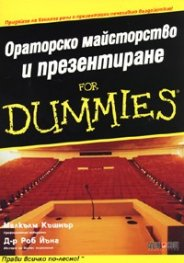 Ораторско майсторство и презентиране for Dummies