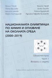 Националната Олимпиада по химия и опазване на околкната среда (2000-2019) ч.1