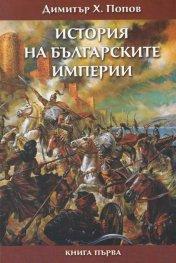 История на българските империи кн. 1
