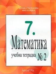 7 клас Математика/ Учебна тетрадка №2