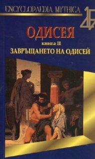 Одисея Кн.2: Завръщането на Одисей