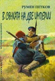 В сянката на две империи (История на Балканите)