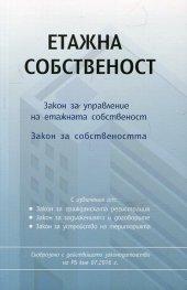 Етажна собственост. Закон за управление на етажната собственост. Закон за собствеността