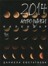 Астро-лунен календар 2014