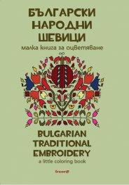 Български народни шевици. Малка книга за оцветяване