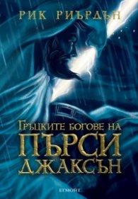 Пърси Джаксън и боговете на Олимп: Гръцките богове на Пърси Джаксън