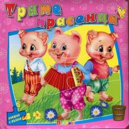 Трите прасенца/ Книжка с пъзели