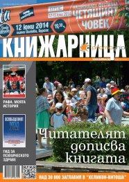 Книжарница; бр.114/Юли 2014