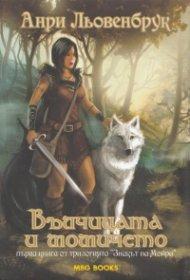 """Вълчицата и момичето Кн.1 от трилогията """"Знакът на Мойра"""""""