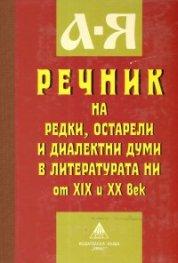 Речник на редки,остарели и диалектни думи в литературата ни от XIX и XX век