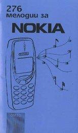 225 мелодии за Nokia
