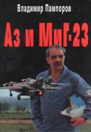 Аз и Миг - 23