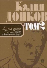 Калин Донков Т.2: Есета, частни случаи, документална проза