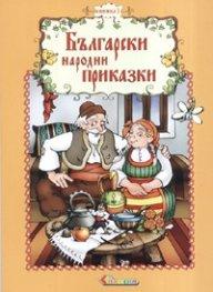 Български народни приказки Кн.1