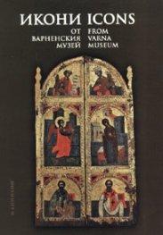 Икони от Варненския музей/ Icons from Varna Museum