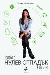 Живот с нулев отпадък в България