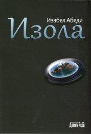 Изола