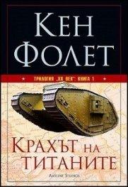 """Трилогия """"XX век"""" Кн.1: Крахът на титаните"""