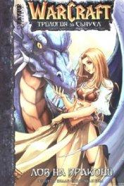 WarCraft: Трилогия за Сънуел Ч.1 - Лов на дракони