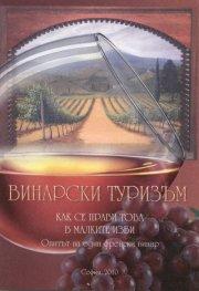 Винарски туризъм: Как се прави това в малките изби