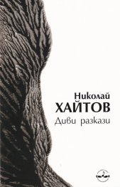 Диви разкази (Издание 2019 г.)