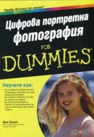 Цифрова портретна фотография for Dummies