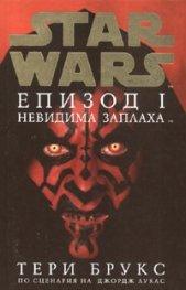 Star Wars: Невидима заплаха - Епизод I/ тв.к.