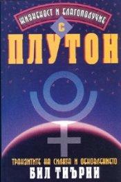 Жизненост и благополучие с Плутон